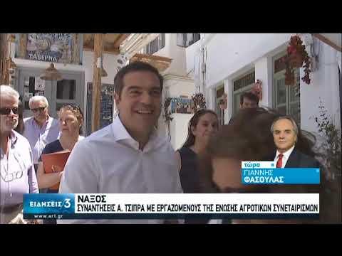 Τσίπρας στη Νάξο – Συσκέψεις με τους παραγωγικούς φορείς του νησιού | 10/07/20 | ΕΡΤ