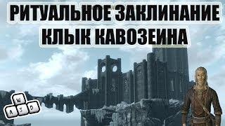 SKYRIM V - S.E. РИТУАЛЬНОЕ ЗАКЛИНАНИЕ
