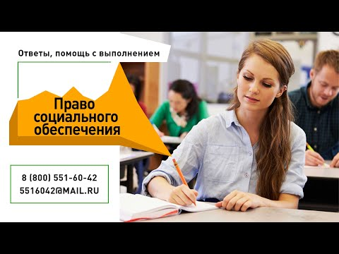СИНЕРГИЯ (megacampus.ru) Право социального обеспечения - ответы на вопросы, помощь с выполнением.