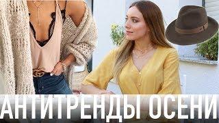 АНТИТРЕНДЫ ОСЕНИ 2018: стиль, прически, одежда и аксессуары