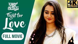 Telugu Independent Film 2020 | Heart Touching Story | Raju Gari Kidnap | Directed By Anu Prasad