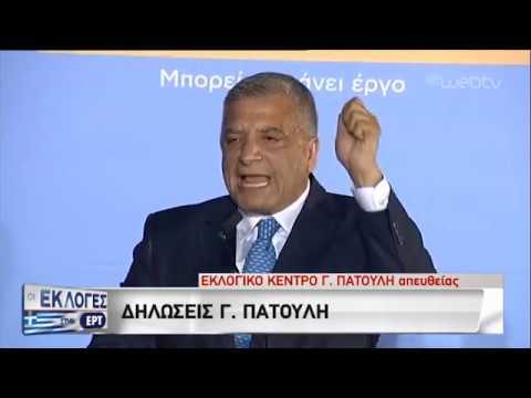 Περιφερειάρχης Αττικής ο Γιώργος Πατούλης | 02/06/2019 | ΕΡΤ