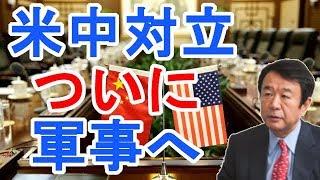 【青山繁晴×田中秀臣】米中対立貿易の次はついに軍事へ?【日本政治経済ニュース】