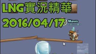 LNG精華 忍者鼠與氣球大師 2016/04/17