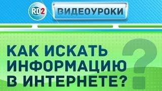 Как искать информацию в интернете. Хитрости поиска в Yandex и Google
