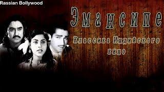 Классика Индийского кино Эмансипе (1956)