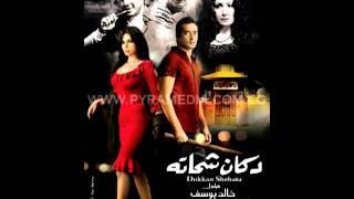 أحمد سعد - مش باقي / Ahmed Saad - Msh Ba2y