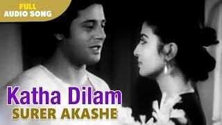 Katha Dilam | Surer Akashe | Kishore Kumar and Asha
