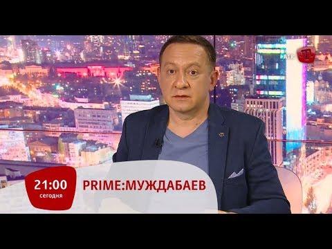 , title : 'PRIME: МУЖДАБАЕВ. 21:00. Гость: Роман Цимбалюк – шеф-корреспондент УНИАН в России'