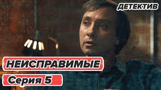 Сериал Неисправимые - все серии - 5 серия - смотреть онлайн