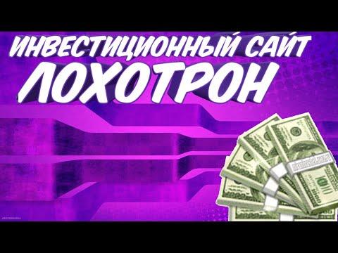 ИНВЕСТИЦИОННЫЙ САЙТ ЛОХОТРОН!