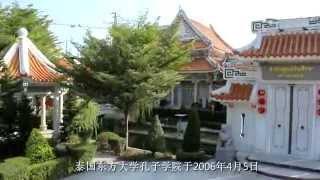 ConfuciusBUU สถาบันขงจื่อมหาวิทยาลัยบูรพา