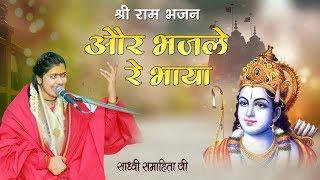 और भजले रे भाया - Aur Bhajle Re Bhaya