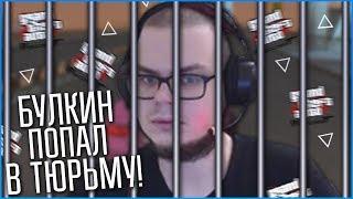 БУЛКИН ПОПАЛ ЗА РЕШЁТКУ! РОЗЫГРЫШ AUDI RS7! (CRMP   GTA-RP)