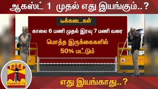 For Admission Inquiry :http://jayagc.org/index.php/login/page/field/apply  #LockDownRelease | #TNLockDown   ஆகஸ்ட் 1  முதல் எது இயங்கும்..? எது இயங்காது..? | Lock Down | TN Lock Down   Uploaded on 30/07/2020:   Tamil,Tamil News,Tamilnadu news,tamil latest news,latest news,breaking news,trending videos,trending news,national news,live news,live latest news,breaking news,breaking tamil news,latest tamil news,thanthi news,todays latest news,latest news tamil,today hot tamil news,today news,today tamil news,tamil trending videos,political news,tn politics,latest politics,current affairs,current political news,latest political news  Thanthi TV is a News Channel in Tamil Language, based in Chennai, catering to Tamil community spread around the world.  We are available on all DTH platforms in Indian Region. Our official web site is http://www.thanthitv.com/ and available as mobile applications in Play store and i Store.   The brand Thanthi has a rich tradition in Tamil community. Dina Thanthi is a reputed daily Tamil newspaper in Tamil society. Founded by S. P. Adithanar, a lawyer trained in Britain and practiced in Singapore, with its first edition from Madurai in 1942.  So catch all the live action @ Thanthi TV and write your views to feedback@dttv.in.  Catch us LIVE @ http://www.thanthitv.com/ Follow us on - Facebook @ https://www.facebook.com/ThanthiTV Follow us on - Twitter @ https://twitter.com/thanthitv
