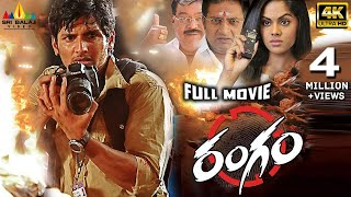 Rangam  Telugu Latest Full Movies  Jiiva Karthika Piaa  Sri Balaji Video