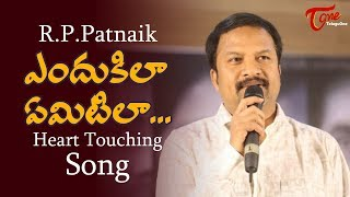 RP Patnaik Endukila Emitilaa Heart Touching Song