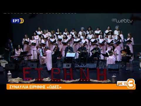 Συναυλία «Ειρήνης Ωδές» | 5/11/2018 | ΕΡΤ