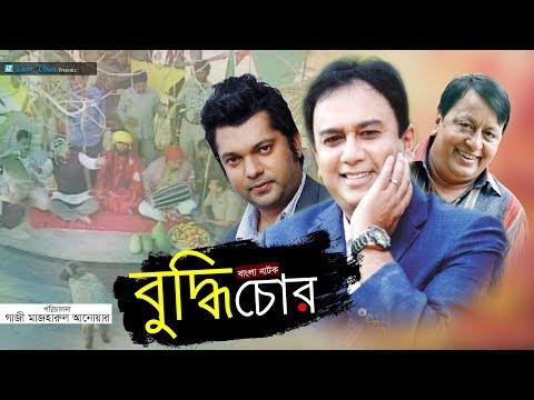 Buddhi Chore | Bangla Natok | Zahid Hasan, Shahriar Nazim Joy, Tazin Ahmed | Gazi Mazharul Anwar