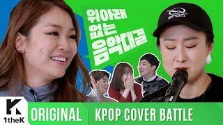 KPOP COVER BATTLE Legend VS Rookie (차트 밖 1위 시즌2): 커버여왕대격돌! 박정현 VS 선우정아