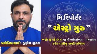 16th Tuesday: Know Today's Horoscope Today's Your Day by Jyotishacharya Shri Jignesh Shukla