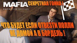 Mafia: Definitive Edition ЧТО БУДЕТ ЕСЛИ ОТВЕЗТИ ПОЛЛИ В БОРДЕЛЬ ? СЕКРЕТНАЯ ГОНКА,СЕКРЕТЫ,ПАСХАЛКИ!