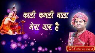 Kali Kamali Wala Mera Yar Hai