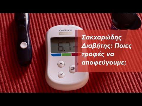 8.5 ζάχαρης κατά τη διάρκεια του διαβήτη της εγκυμοσύνης