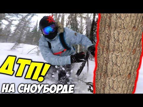 , title : 'ВРЕЗАЛСЯ В ДЕРЕВО на Сноуборде - Я в Сибири Шерегеш'