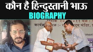 Bigg Boss 13: Hindustani Bhau Biography; कौन है हिन्दुस्तानी भाऊ Vikas Pathak | Shudh Manoranjan - Download this Video in MP3, M4A, WEBM, MP4, 3GP