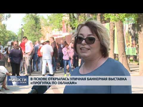 23.05.2019 / В Пскове открылась уличная баннерная выставка «Прогулка под облаками»