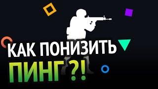 Как понизить ПИНГ в онлайн играх? 100% РАБОЧИЙ МЕТОД | Windows 10