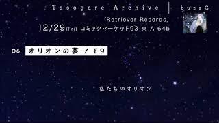 F9 - オリオンの夢