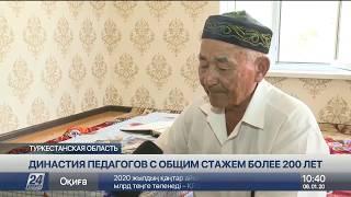 Династия педагогов с общим стажем более 200 лет проживает в Туркестанской области