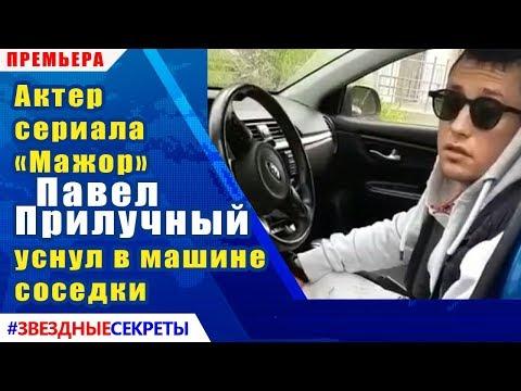 🔔 Актер сериала «Мажор» Павел Прилучный уснул в машине соседки