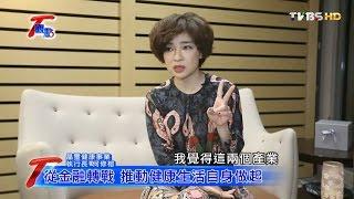 TVBS T觀點 20161106 (1/4) 「沒時間運動」OUT!居家無壓運動成主流