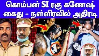 Sathankulam Jayaraj & Bennicks case accused SI Ragu Ganesh arrested |  நள்ளிரவில் அதிரடியாக கைது