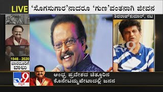 Actor Shivarajkumar condoles the death of SPB, remembers his memories with the legend
