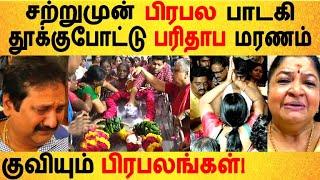 பிரபல பாடகி தூக்குபோட்டு பரிதாப மரணம்! | Tamil Cinema News | Kollywood Latest