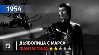 Дьяволица с Марса — Devil Girl from Mars (1954)   Фантастика #2
