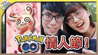 《寶可夢Go》情人節❤️!愛心滿滿的攻略分享!粉色寶可夢大量出沒中❤️|寶可夢GO【Finn TV】