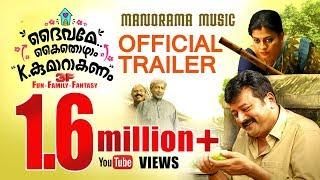 Daivame Kaithozham K.Kumar Akanam - Official Trailer