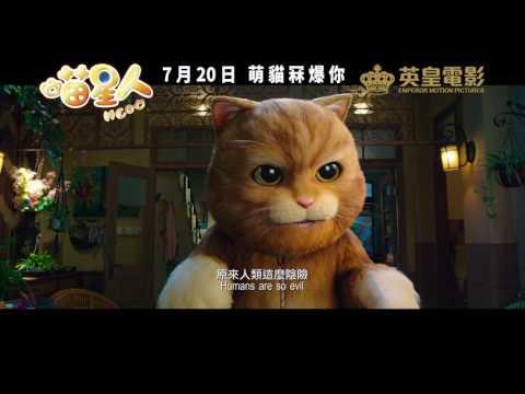 """Meow"" main trailer"