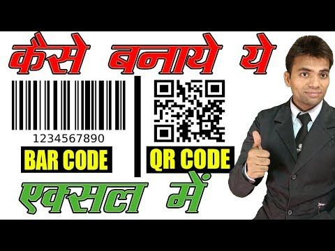 How to Create QR Code and BAR Code in MS Excel 201 | Youtube