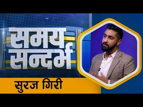 Everest Premier League ले क्रिकेटसँगै व्यावसायलाई जोड्ने काम गरिरहेको छ- Suraj Giri