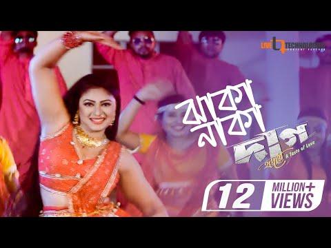 Jhakanaka (Item Song) | Achol | DJ Sohel | Daag Hridoye Bangla Movie 2019