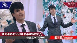 Рамазони Салимзод - Чил духтарон 2019 | Ramazoni Salimzod - Chl dukhtaron 2019