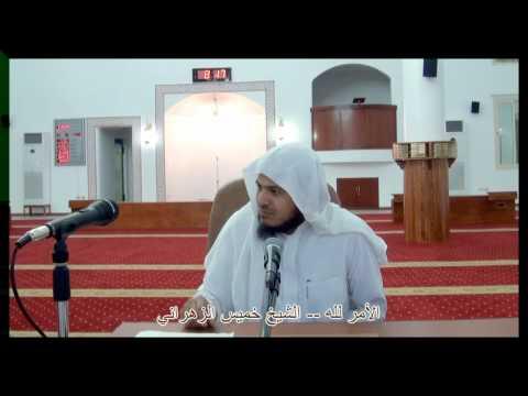الامر لله — الشيخ خميس الزهراني