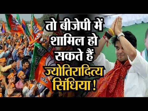 MP crisis: BJP में शामिल हो सकते हैं Jyotiraditya Scindia! PM Modi और Amit Shah से की है मुलाकात
