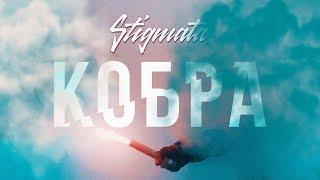 STIGMATA   КОБРА (OFFICIAL VIDEO, 2017)